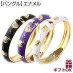 ハワイアンジュエリー Jewelry バングル 腕輪 ブレスレット シェル 貝 シーシェル ハワイ タヒチ レディース エナメルフリーサイズ フラダンス