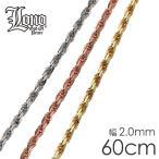 LONO ロープチェーン Rope040 60cm イエローゴールド・ピンクゴールド・ホワイトゴールド ロノ ハワイアンジュエリー jewelry Rope040gold-60 メンズ レディース