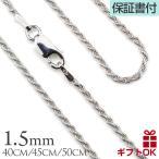ハワイアンジュエリー jewelry ネックレス チェーン シルバー ロープ 太さ約1.5mm シルバー925 長さ選べる 40cm 45cm 50cm メンズ レディース