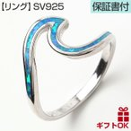 ハワイアンジュエリー jewelry ピンキーリング 指輪 メンズ レディース シルバー925 オパール 波 シルバー プレゼント レディス Men's