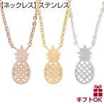 ハワイアンジュエリー jewelry ネックレス パイナップル ペンダント トップ ヘッド ステンレス シルバー ピンク イエローゴールド