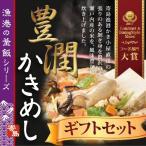 寄島かきめしギフトセット(3D冷凍) 岡山県寄島産牡蠣の冷凍牡蠣飯 4人前