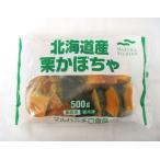 冷凍野菜 マルハニチロ) 北海道産 栗かぼちゃ 500g 北海道 道産食材 栗かぼちゃ 冷凍かぼちゃ