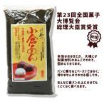 川西) 北海道十勝産小豆使用!小倉あん 製菓用 1kg