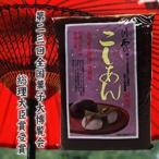 川西)北海道十勝産小豆使用!こしあん 製菓用  1kg