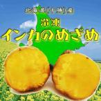 北海道(十勝)産 冷凍インカのめざめ 1kg