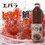 エバラ トマト鍋の素 濃縮タイプ 1L×6本セット