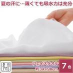2重ガーゼカラーフェイスタオル ほがらか 泉州タオル ガーゼ織 日本製 肌触り すぐ乾く 速乾 赤ちゃん 乳児 幼児 よだれ拭き