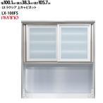綾野製作所 LX ラクシア LX-100FS 上キャビネット 幅100.1×奥行38.3×高さ105.7cm ホワイト LUXIA 食器棚 キッチンボード 完成品