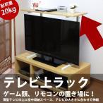 伸縮式薄型 テレビ上ラック 耐荷重20kg 収納 テレビ上