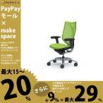 オカムラ サブリナ スマートオペレーション ハイバック C883BR-FSY5 ライムグリーン