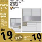 パモウナ 食器棚 キッチンボード VIL-1600R VIR-1600R 完成品 ソフトクロージング