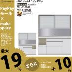 食器棚 パモウナ キッチンボード VIL-S1600R VIR-S1600R 幅160×奥行45×高さ198cm パールホワイト
