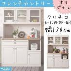 当店オリジナル ユーアイ クリチコ カントリー調の食器棚 【幅120cm】 K-120HOP 木目ホワイト クリチコ食器棚 クリチコシリーズ 日本製