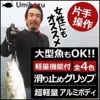 フィッシュグリップ 超軽量 アルミ製 魚掴み器 フィッシュキャッチャー ウミボウズ公式