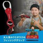 フィッシュグリップ ピストル型 超軽量 アルミ製 魚掴み器 フィッシュキャッチャー 全7色  ウミボウズ公式