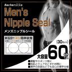 ニップレス 男性用 メンズ ニップル シール マラソン 男性用ニップレス  薄型 透けない 擦れない 新設計簡単装着 大容量 60枚入