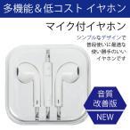 iphone イヤホン マイク付 リモコン スマホ 携帯 多機能 便利 多機種対応 改良版 イヤフォン 高音質 通話 アウトレット品