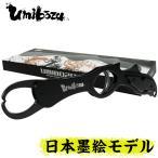 フィッシュグリップ ピストル型 墨絵モデル 超軽量 アルミ製 魚掴み器 フィッシュキャッチャー 全2柄  ウミボウズ公式