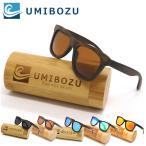 Umibozu(ウミボウズ) サングラス 偏光グラス 木製 超軽量 ウェリントン型 ミラーレンズ