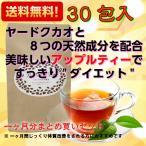 アップル美TEA  30袋