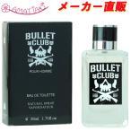 安心のメーカー直販 アマティアス バレットクラブ BULLET CLUB オードトワレ EDT SP 50ml (あすつく 香水)