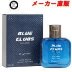 安心のメーカー直販 エンティティー ブルークラブ オードトワレ EDT SP 50ml (あすつく 香水) (シャネル CHANEL ブルードゥシャネル)タイプの香り