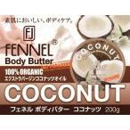送料無料 フェネル ボディバター (ボディクリーム オーガニックオイル シアバター) ココナッツ 200g