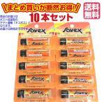 (アウトレット) 送料無料 サベックス SAVEX スティック ストロベリー マンゴー (リップクリーム) 4.2g 10本セット