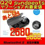 Yahoo!makendouバーゲン Q29 ワイヤレスイヤホン soundpeats Bluetooth 4.2 完全 ブルートゥース イヤホン  内臓マイク 高音質 ノイズキャンセリング 防水