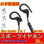バーゲン ワイヤレス イヤホン  Bluetooth イヤホン bluetooth イヤホン ブルートゥース イヤホン ロング 両耳 日本語取説 spの画像