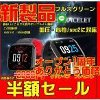 TF9 スマートウォッチ A4サイズ 日本語 説明書  iphone 対応 アンドロイド レディース メンズ  血圧 IP67 防水 活動量計