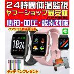 24時間体温監視 動画 T98 スマートウォッチ ブレスレット 腕時計 酸素 血圧心拍 歩数計 防水 着信通知 睡眠検測 LINE対応 日本語 おまけ 格安