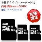 ドライブレコーダー対応 高速移動 クラシック10 高品質 TFカード microSDHC 8GB 16GB 32GB SDカード タブレット 携帯 デジカメ兼用
