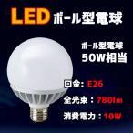 ショッピングLED LEDボール型電球 ボール型電球50W相当 口金E26 電球色タイプ