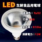 Yahoo!工場・倉庫LED照明専門マキ照明LED電球 生鮮食品用電球 口金 E26  生鮮食品 キッチン 魚 肉 市場 店舗用 MPL-B-12-S