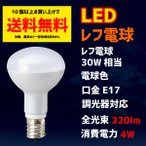 ショッピングLED LED電球 レフ電球30W相当 口金E17 電球色タイプ
