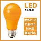 LEDカラー電球 オレンジ色 橙色 口金E26  防水 調光対応