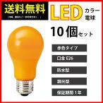 ショッピングLED LEDカラー電球 オレンジ色 橙色 口金E26  防水 調光対応 10個セット