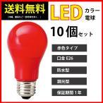 ショッピングLED LED カラー 電球 赤色 口金 E26  防水 調光 10個セット