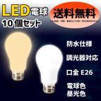 ショッピングLED LED電球 口金26 電球色 昼白色 防水 調光 40W相当10個セット