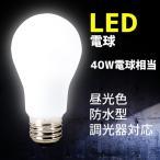 LED電球 口金E26 昼光色 40W電球相当 防水 調光