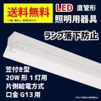 照明器具 LED 20W 直管 LED蛍光灯 1灯用 笠付き型 口金G13 落下防止 片側給電 RMPL-GKG-20-1R