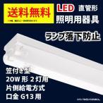 照明器具 LED 20W 直管 LED 蛍光灯 2灯用 笠付型 口金 G13 落下防止 片側給電 RMPL-GKG-20-2R
