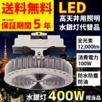 LED水銀灯400W相当 高天井用照明 作業灯 防塵防水 オイルミスト対応