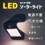ショッピングLED LEDウォールライト ソーラー充電式 人感センサ付き 昼光色 電球色 10個セット