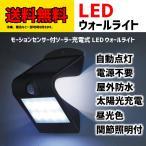 ショッピングLED LEDウォールライト ソーラー充電式 人感センサ付き 昼光色