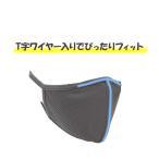 メガネが曇りにくいマスク 日本製 T字ノーズワイヤーマスク Mサイズ Lサイズ 立体裁断 シロ クロ グレー ベージュ 男女兼用 国内生産