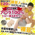 送料無料 アキラ100% コスプレ コスチューム 仮装 一発芸 宴会 3点セット