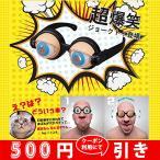 爆笑 サプライズ アイズ パーティー グッズ 小物 ハリウッド ザコシショ ドッキリ メガネ サングラス  変装 仮装 宴会 クレイジーアイズ